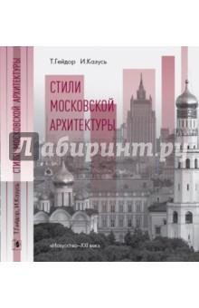 Стили Московской архитектуры - Казусь, Гейдор