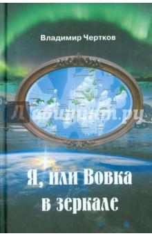 Я, или Вовка в зеркале - Владимир Чертков