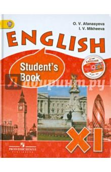 Английский язык. 11 класс. Учебник. ФГОС (+CD) - Афанасьева, Михеева