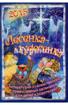 Календарь-2015 Лесенка-чудесенка. Литературно-художественный православный календарь