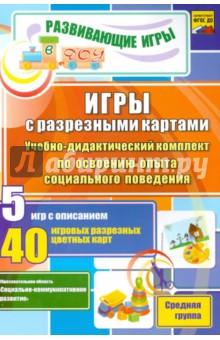 Игры с разрезными картами. Учебно-дидактический комплект по освоению социального поведения - Никифорова, Никифорова, Костина