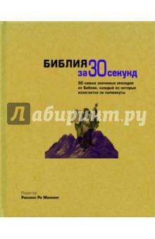Библия - Босман, Галлифорд, Малдун, Ре