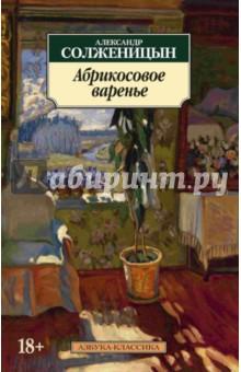 Абрикосовое варенье - Александр Солженицын