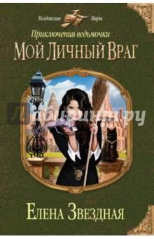 Приключения ведьмочки: Мой личный враг - Елена Звездная