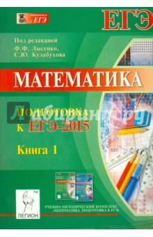 Математика подготовка к егэ