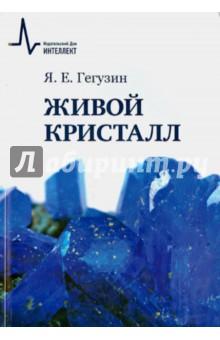 Живой кристалл. Учебное пособие - Яков Гегузин