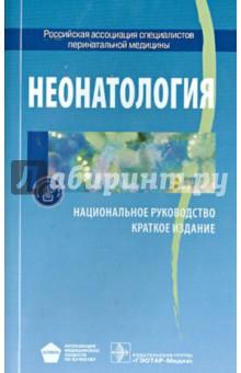 Николай Володин: Неонатология. Национальное руководство. Краткое издание