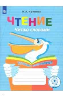 Чтение. Читаю словами. 2-4 класс. Тетрадь-помощница. ФГОС - Ольга Ишимова