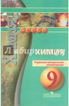 Химия. 9 класс. Поурочные методические рекомендации - Бобылева, Бирюлина, Дмитриева, Тараканова