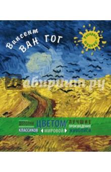 Купить Винсент Ван Гог ISBN: 978-5-699-73666-9