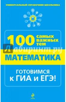 Математика - Татьяна Виноградова