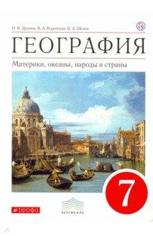 Книга география. 7 класс. Учебник. Фгос – купить по доступной цене.