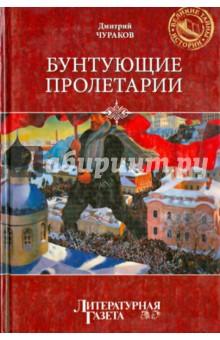 Бунтующие пролетарии. Рабочие протесты в Советской России - Димитрий Чураков