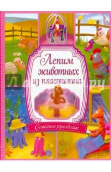Лепим животных из пластилина - Виктор Лепнин