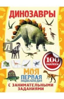 Динозавры - Анна Аксенова