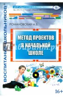 Метод проектов в начальной школе - М. Романовская