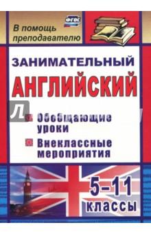 Занимательный английский. 5-11 классы. Обобщающие уроки, внеклассные мероприятия - Татьяна Пукина