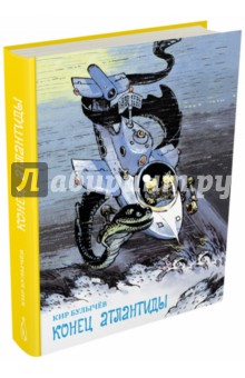 Конец Атлантиды: Узники Ямагири-мару; Конец Атлантиды; Подземная лодка - Кир Булычев