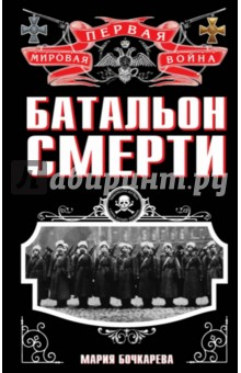 батальон смерти онлайн смотреть