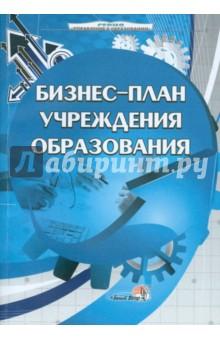 Бизнес-план учреждения образования. Пособие для руководителей