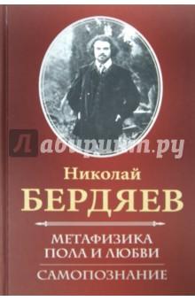 Метафизика пола и любви. Самопознание - Николай Бердяев