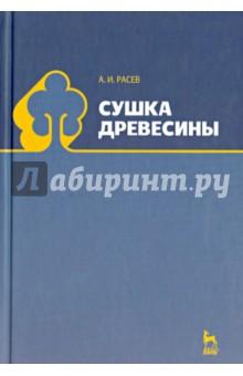 Сушка древесины. Учебное пособие - Александр Расев