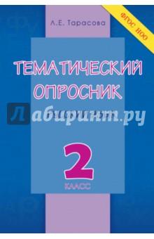 Купить Л. Тарасова: Тематический опросник по русскому языку. 2 класс. ФГОС ISBN: 978-5-98924-641-1