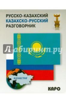 Купить Русско-казахский, казахско-русский разговорник ISBN: 978-5-9925-0968-7