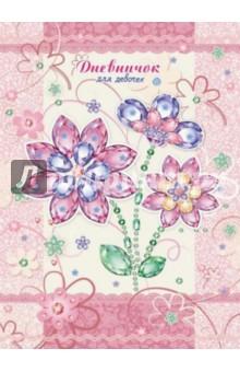 Дневничок для девочек Модный букет, А5, 48 листов (36188)