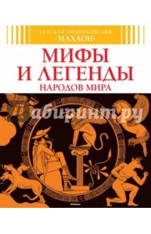 Мифы и легенды народов мира - Сильви Босье