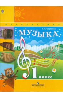 Музыка. 1 класс. Учебник. ФГОС - Галина Сергеева