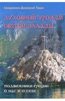 Духовный урожай святой Эллады. Подвижники Греции о нас и о себе - Дионисий Священник