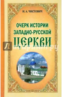 Очерк истории Западно-Русской Церкви - Иларион Чистович