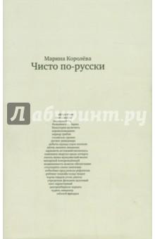 Марина Королева - Чисто по-русски обложка книги