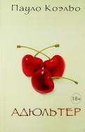 Пауло Коэльо - Адюльтер обложка книги