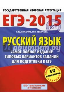 Русский язык. ЕГЭ-15. Самое полное издание типовых вариантов заданий для подготовки - Текучева, Бисеров