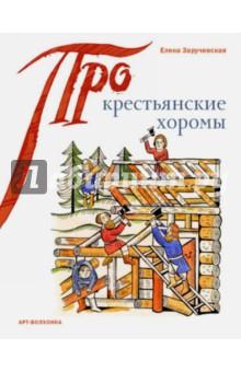 Крестьянские хоромы - Елена Заручевская