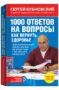 Читать книгу бубновского болят колени что делать