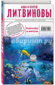 Ныряльщица за жемчугом - Литвинова, Литвинов