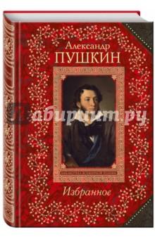 Избранное - Александр Пушкин