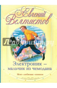 Электроник - мальчик из чемодана - Евгений Велтистов