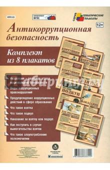 Комплект плакатов Антикоррупционная безопасность. ФГОС