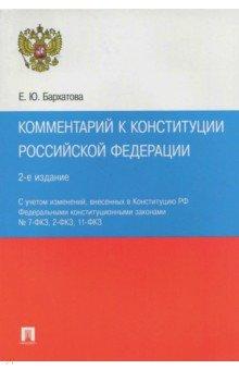Комментарий к Конституции Российской Федерации - Елена Бархатова