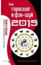Андрей Костенко - Ваш гороскоп и фэн-шуй 2015 обложка книги