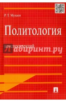 Политология. Конспект лекций - Рашид Мухаев