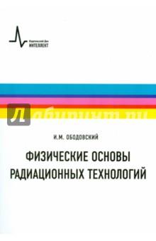 Физические основы радиационных технологий. Учебное пособие - Илья Ободовский