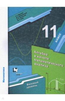 Алгебра. 11 класс. Учебник. Базовый уровень. ФГОС - Мерзляк, Полонский, Номировский