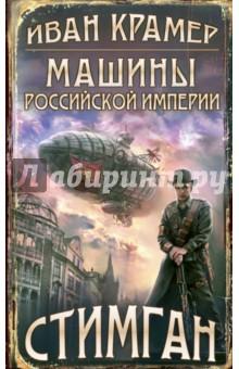 Машины Российской Империи - Иван Крамер