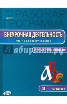 Рабочая программа внеурочная деятельность по русскому языку. 3 класс. Путь к грамотности. ФГОС