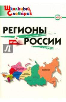 Регионы России. Начальная школа